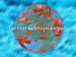 Για έναν καλύτερο κόσμο…