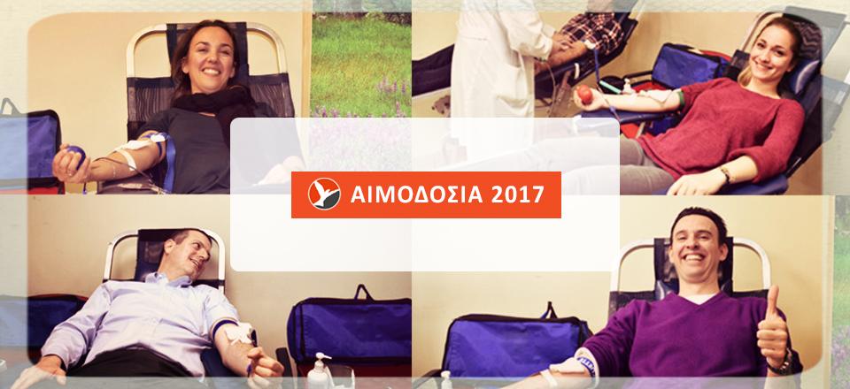 Αιμοδοσία 2017