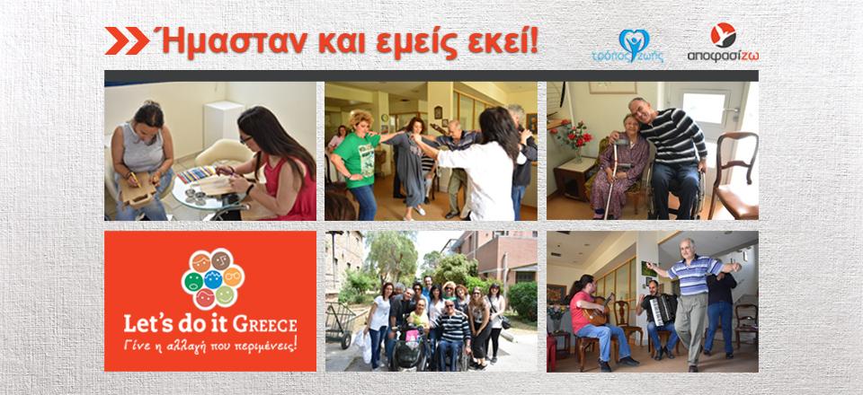 Let' s Do It Greece!